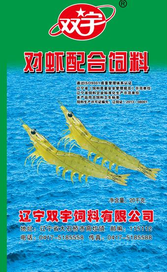 葫芦岛对虾配合饲料