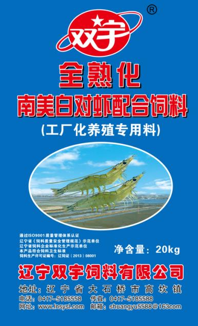 葫芦岛双宇对虾全熟化